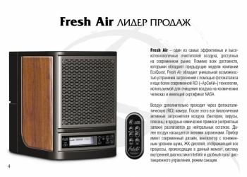 Fresh Air (USA) - лидер продаж в мире