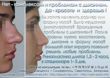 Снижение цен от 10 - 15%  на Все виды Пластических операций Крым