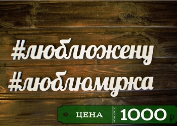 Хештег, слово, буквы из дерева