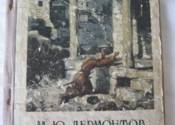 М.Ю.Лермонтов    Поэмы