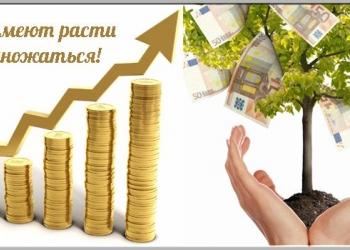 Вас ищет достойный доход!