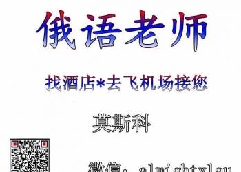 Русский язык для китайцев в Москве.