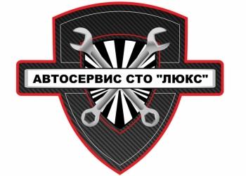 Мультибрендовый СТО «Люкс» в Москве СЗАО. Выполним ремонт/ТО в день обращения