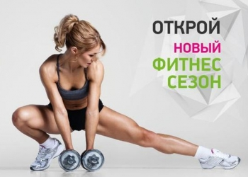 Фитнес, танцы, йога, стретчинг.  Набор групп!