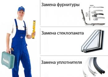 Ремонт окон пластиковых в Омске