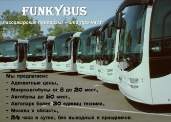 Пассажирские перевозки FunkyBus аренда автобусов/микроавтобусов