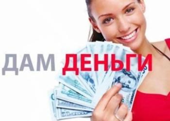 Кредит проблемным получения денег в день обращения