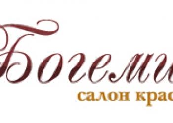 Салон «Богемия» – центр красоты и здоровья!