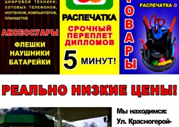 ПРОДАЖА, РЕМОНТ СОТОВЫХ ТЕЛЕФОНОВ, НОУТБУКОВ, КОМПЬЮТЕРОВ.