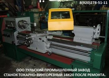 Ремонт токарных станков ИТВ250,МК6056,16К20,16К25,1М63.Гарантия.