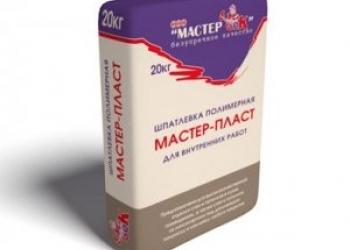 Купить финишную шпатлевку для стен  в Дмитрове.