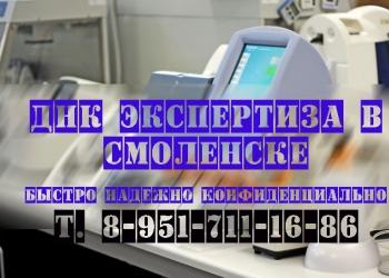 Заказ ДНК тестов (анонимно)