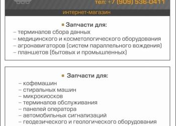 запчасти для ТСД / терминалов / автосканеров / геодезии
