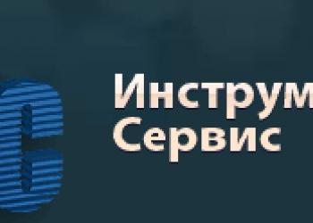 Инструмент-Сервис выполнит:
