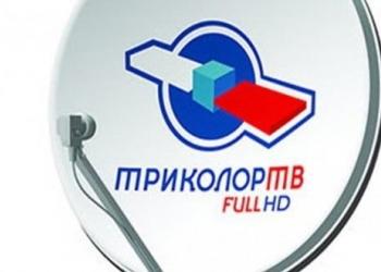 Триколор Full HD. Установка Спутниковых Тв Москва