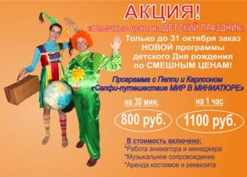 Детский День рождения от 600 руб.