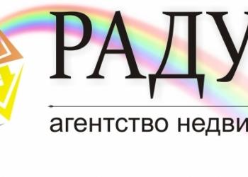 агентство недвижимости РАДУГА предлагает