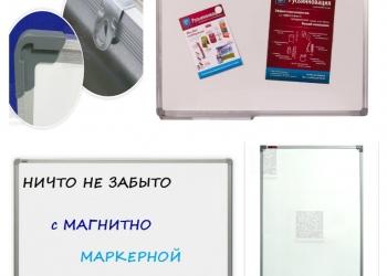 Импортозамещение офисные магнитно-маркерные доски, доставка