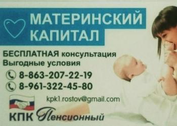 Заем под материнский капитал