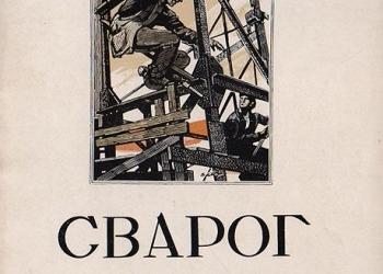 Сварог. 1952 год