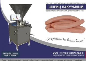 Шприц вакуумный (перекрутчик) для сосисок, сарделек и колбас