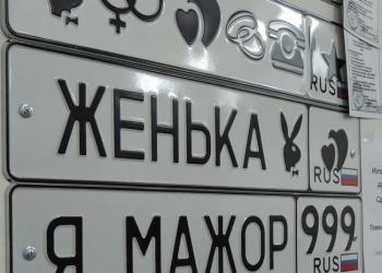 Дубликаты номерных знаков
