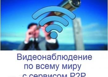 WiFi видеокамеры с серввисом P2P на p2pwificam.ru