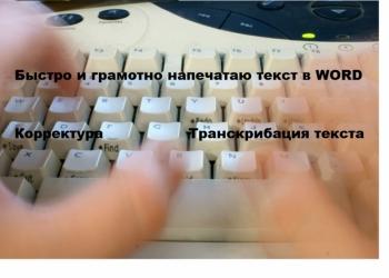 Набор текста, корректура, транскрибация