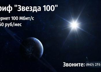 Летай™ Таттелеком Казань Тарифы подключения