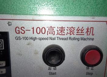 Накатной станок GS100