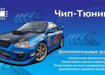 Чип-Тюнинг Opel Astra (Опель Астра)