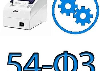 Интернет-магазин и ФЗ-54