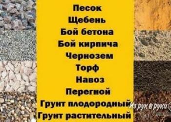 Грунт,чернозем,песок,гравий,щебень