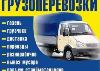 Грузоперевозки Газель межгород