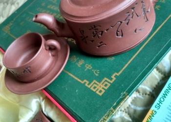 Набор из исинской глины для чайной церемонии