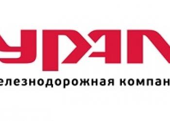 """ООО Железнодорожная компания """"УРАЛ"""""""