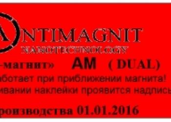 Антимагнитные пломбы