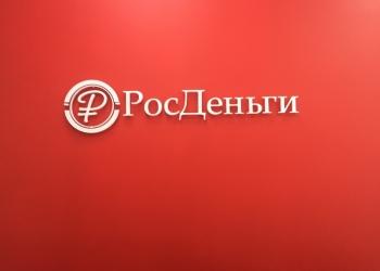 Компания РосДеньги
