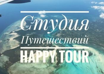 Happy Tour - Туры из Тюмени, Екб, Мск