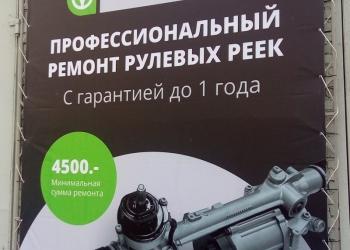 Ремонт рулевых реек в Омске т. 50-36-70 адрес: Красный Путь 163-Б