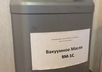 Вакуумное масло ВМ-1с ВМ-5с.