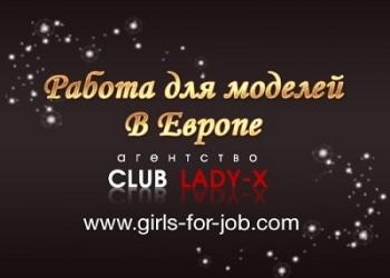 Работа для девушек во Франции и Италии. Кредитование.