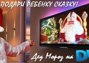 Именное видео-поздравление от Дедушки мороза!