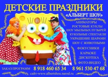Детские праздники.кукольные спектакли.ростовые куклы.