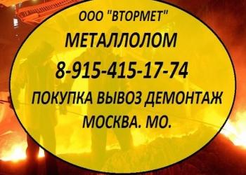 Металлолом закупаем. Черный металлолом. Цветной металлолом. Вывоз металлолома.