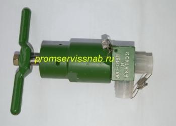 Газовый вентиль АВ-011М, АВ-013М, АВ-018 и др.