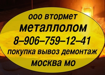 Металлолом купим. Демонтаж металлолома и вывоз. Резка металлолома. Москва. МО.