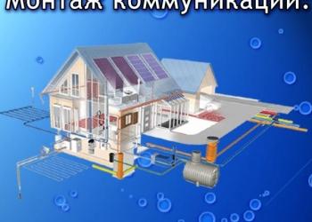 Монтаж систем отопления, водоснабжения, канализации «под ключ».