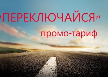 «ПЕРЕКЛЮЧАЙСЯ». Спутниковый контроль транспорта. GPS/ГЛОНАСС мониторинг.