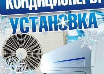 Монтаж и продажа систем вентиляции и кондиционирования